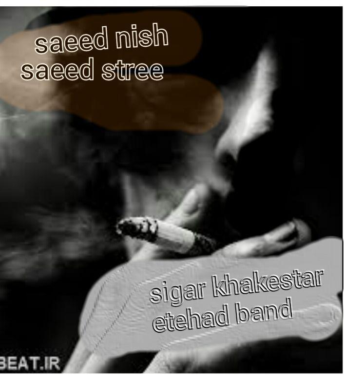 Saeed Nish Ft Saeed Stree - CigarKhakestar