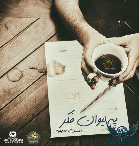 Qane Ft Ghadimi - Ye Livan Fekr