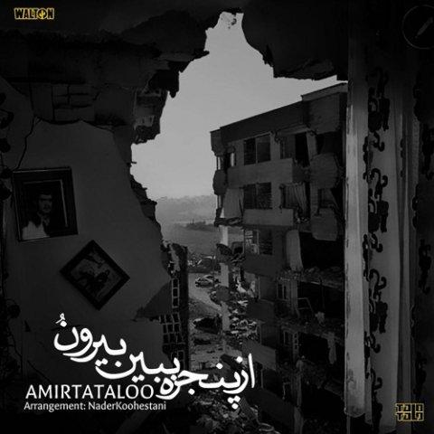 Amir Tataloo - Az Panjere Bebin Biroono