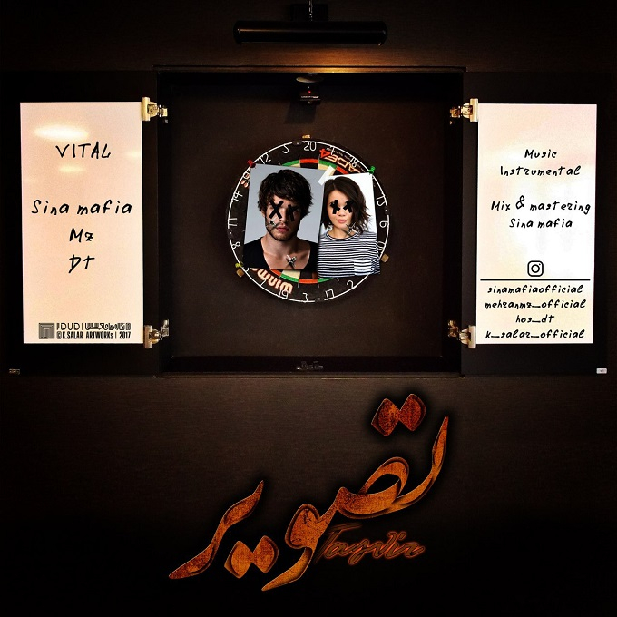 Mehran Mz & DT & Sina Mafia - Tasvir