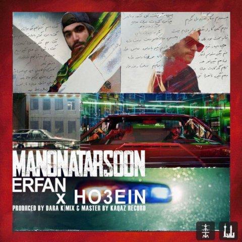 Erfan And Ho3ein - Mano Natarsoon