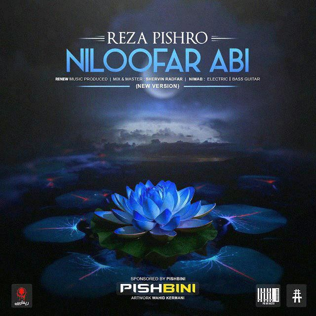 Reza Pishro - Niloofare Abi (New Version)