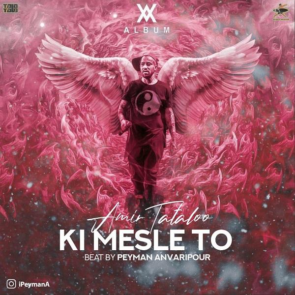 Amir Tataloo – Ki Mesle To (Remix)