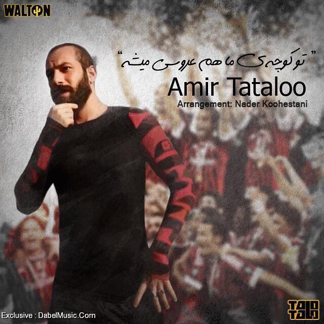 Amir Tataloo – Too Koocheye Ma Ham Aroosi Mishe