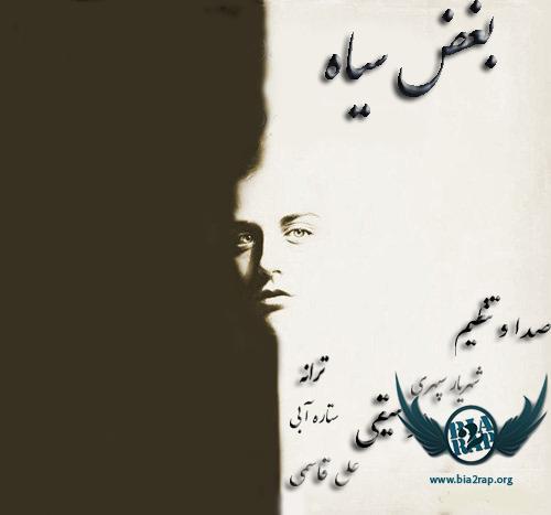 Shahriyar Sepehri - Boghze Siyah